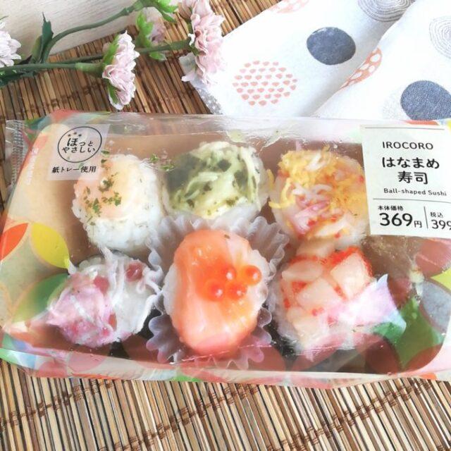 はなまめ寿司のパッケージ