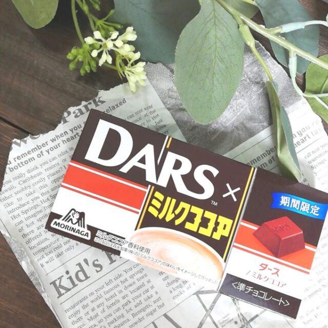 ダース×ミルクココアのパッケージ