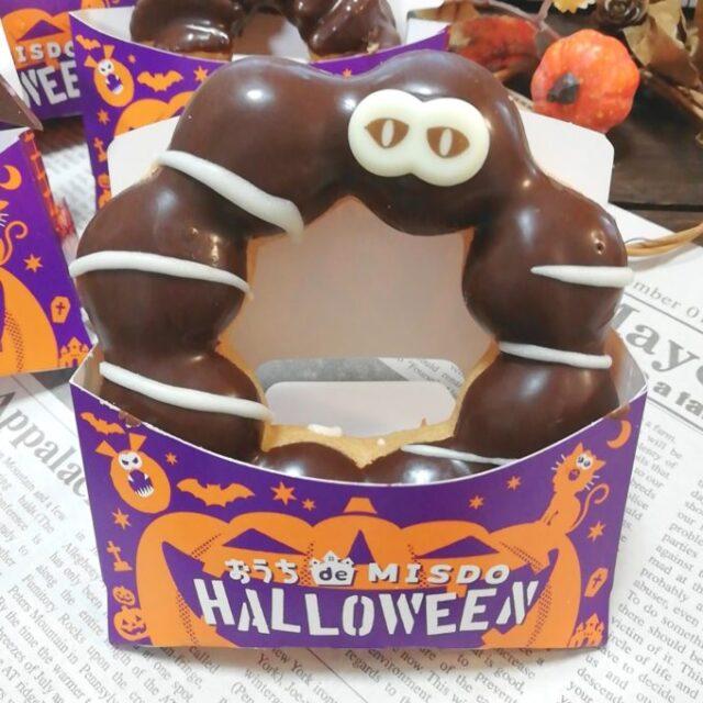 ミスドハロウィンのくるくるチョコミイラ