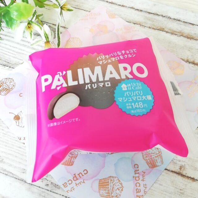 パリマロのパッケージ