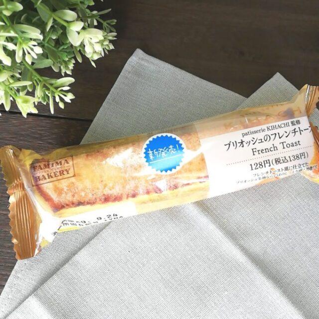 ブリオッシュのフレンチトーストのパッケージ