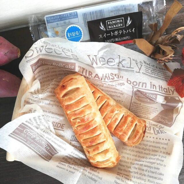 スイートポテトパイとパッケージ