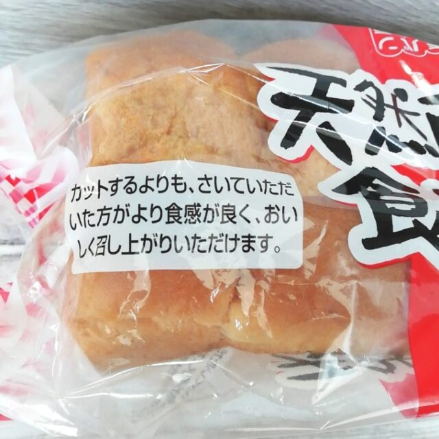 業務スーパーの天然酵母食パンはさいて食べた方がおいしいという注意書き