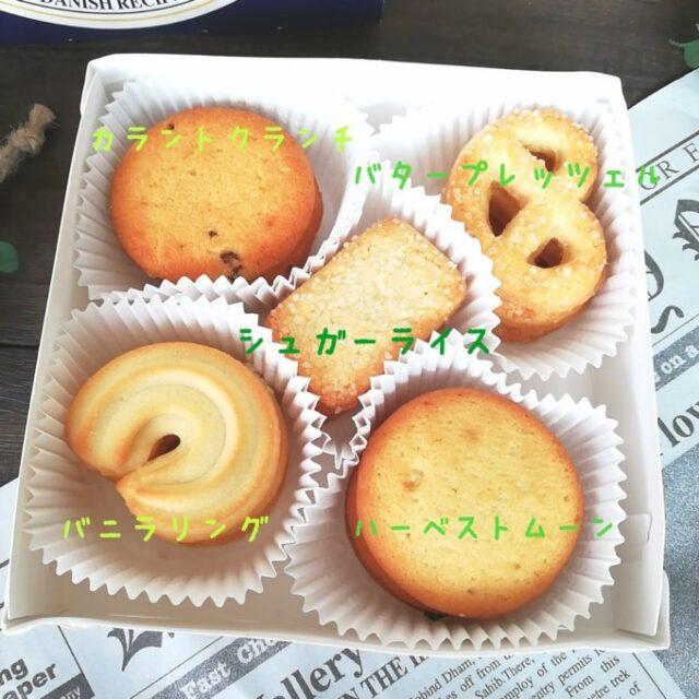 ダニサバタークッキー90g5種類の名前