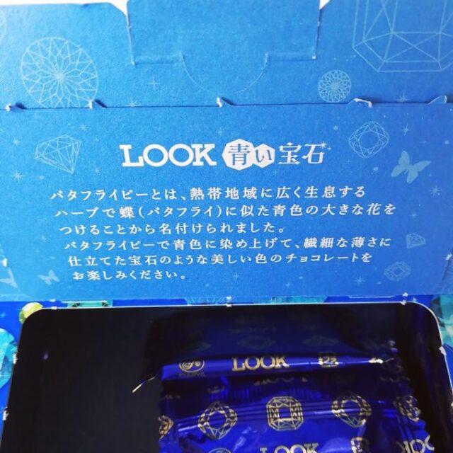 ルック青い宝石のパッケージに書かれているバタフライピーの説明