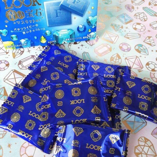 ルック青い宝石のチョコ8枚