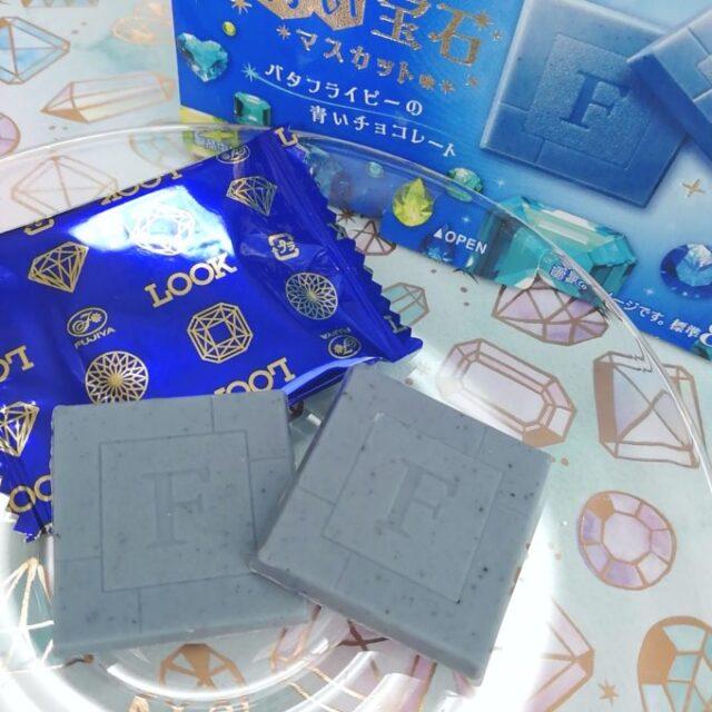 ルック青い宝石のチョコレートとパッケージ