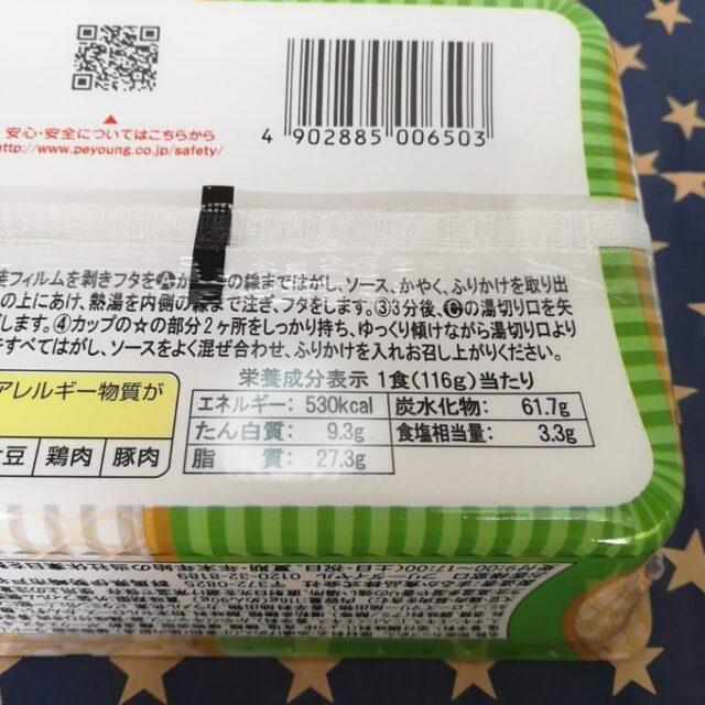 ペヤング新作の酢コショウ味のカロリー表示