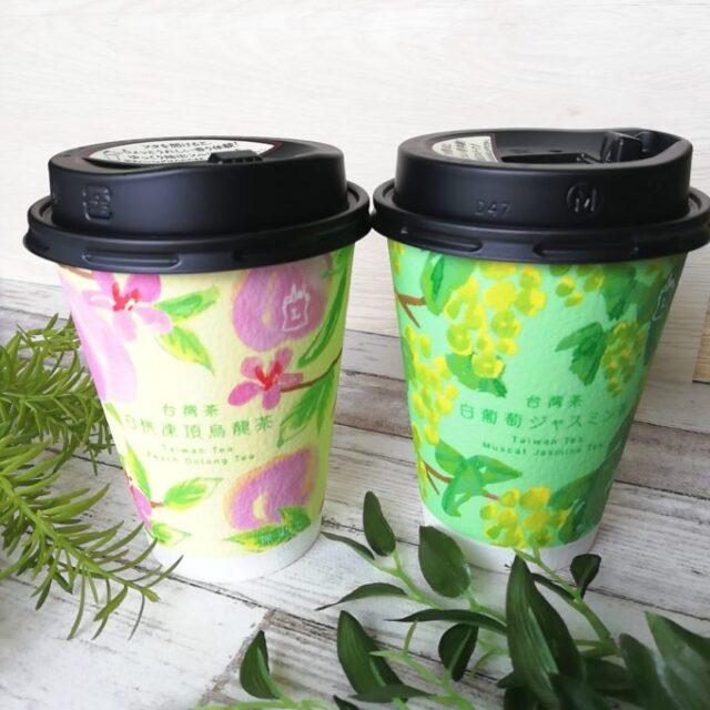 ローソンウチカフェの台湾茶2種の蓋つき