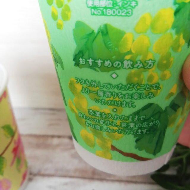 ローソンウチカフェの台湾茶のおすすめの飲み方表示