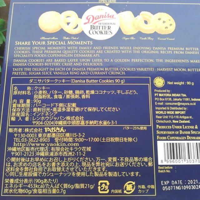 ダニサバタークッキー90gのカロリー・成分表示