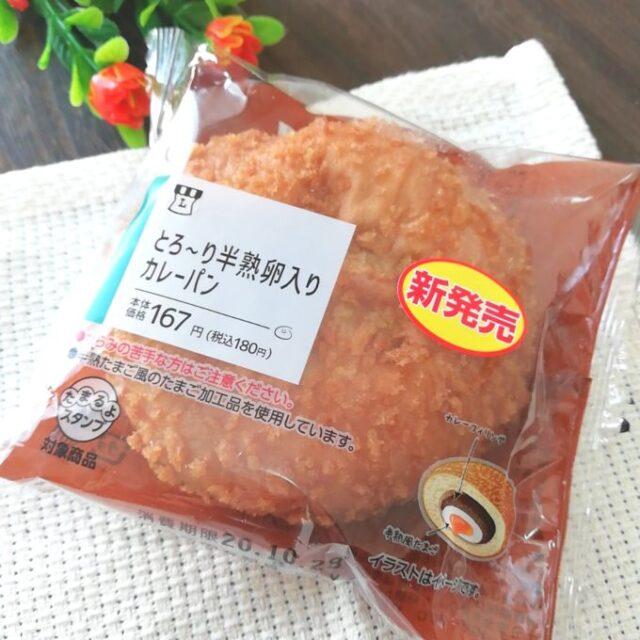 ローソン新作カレーパン「とろ~り半熟卵入りカレーパン」のパッケージ