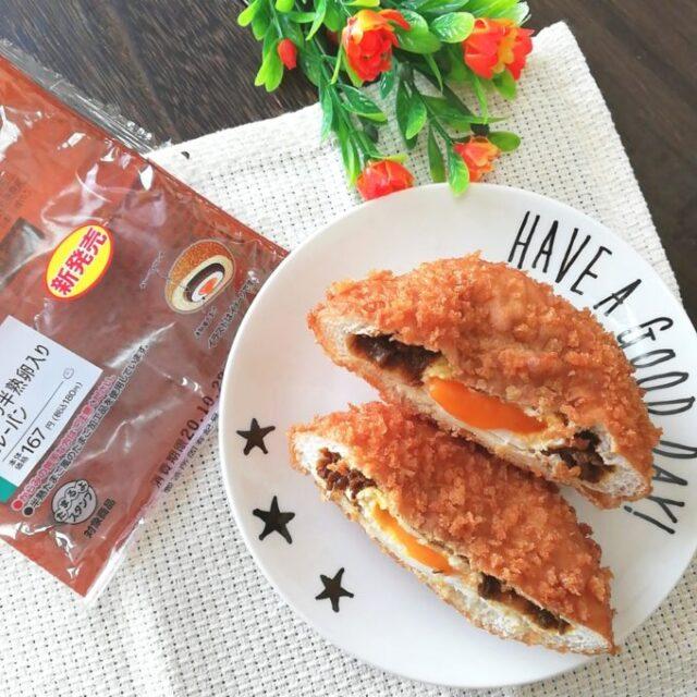 ローソン新作カレーパン「とろ~り半熟卵入りカレーパン」とパッケージ