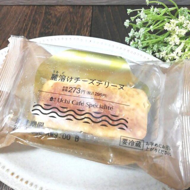 ローソン「麗溶けチーズテリーヌ」のパッケージ