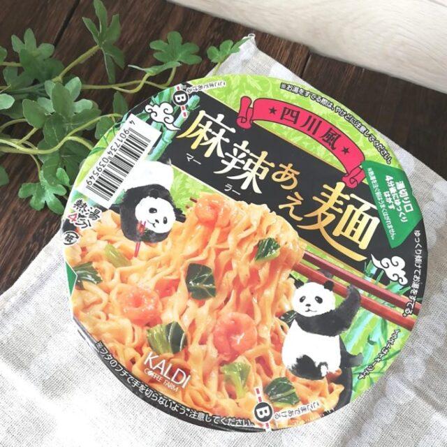 カルディ「麻辣あえ麺」のパッケージ