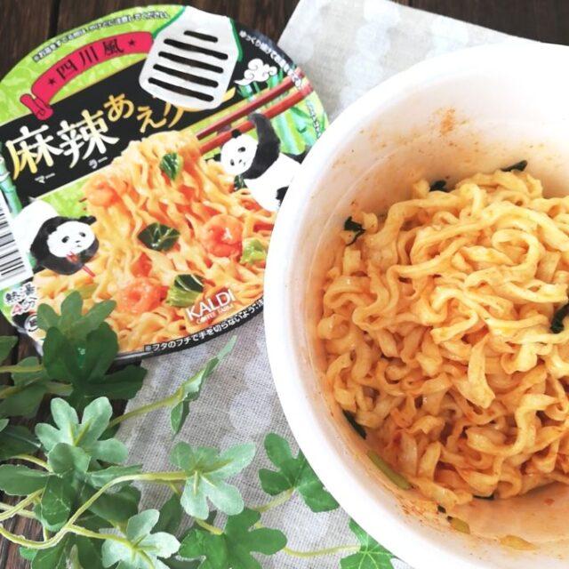 カルディ「麻辣あえ麺」とパッケージ