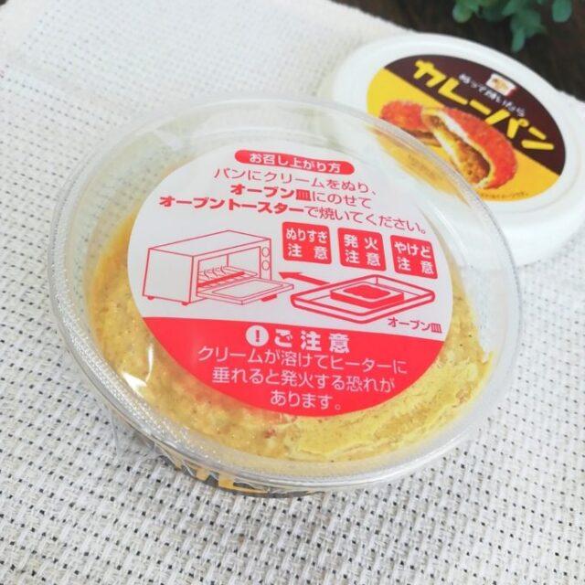 カルディ新商品「ぬって焼いたらカレーパン」の食べ方の説明