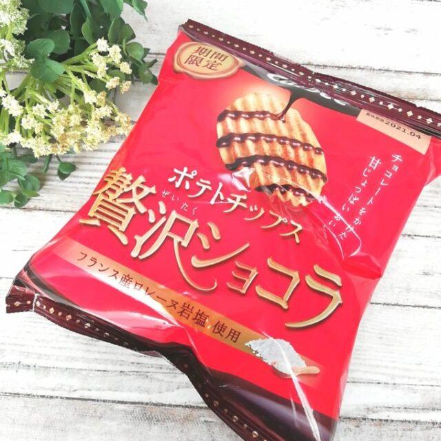 カルビーの贅沢ショコラのパッケージ