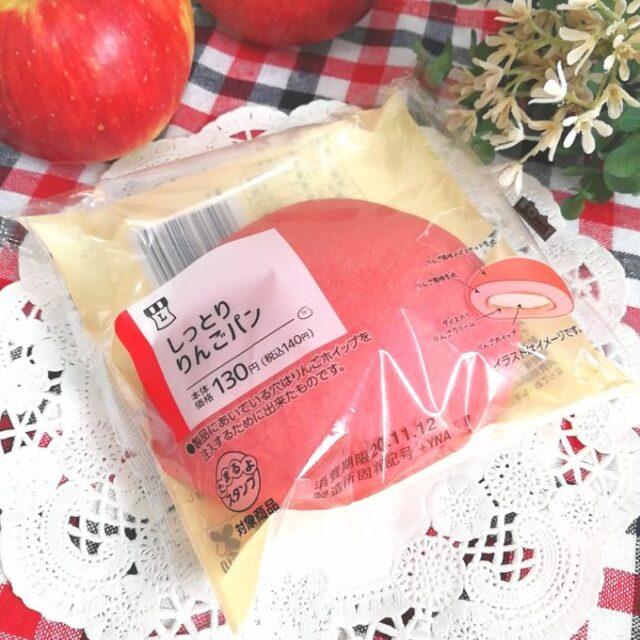 ローソン新商品のパン「しっとりりんごパン」のパッケージ