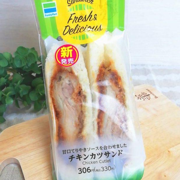 ファミマのサンドイッチ「チキンカツサンド」のパッケージ