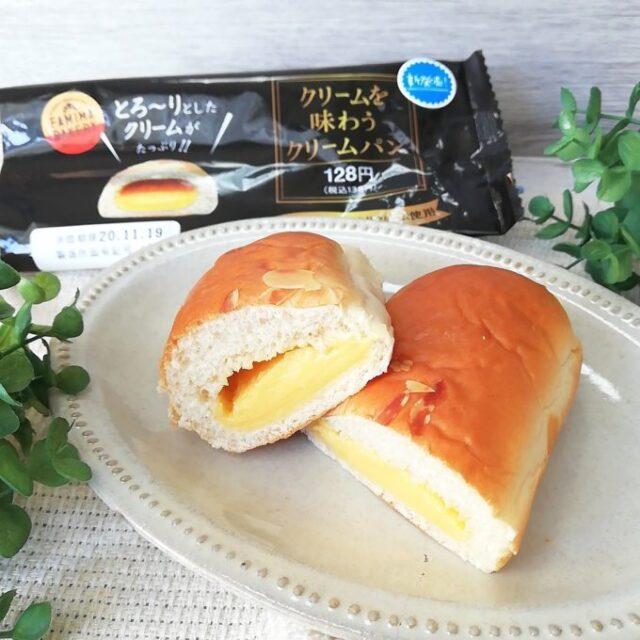 ファミマのクリームを味わうクリームパンとパッケージ