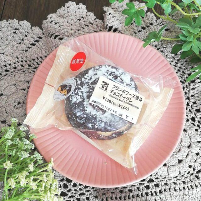セブンイレブンのフランボワーズ香るチョコティグレのパッケージ