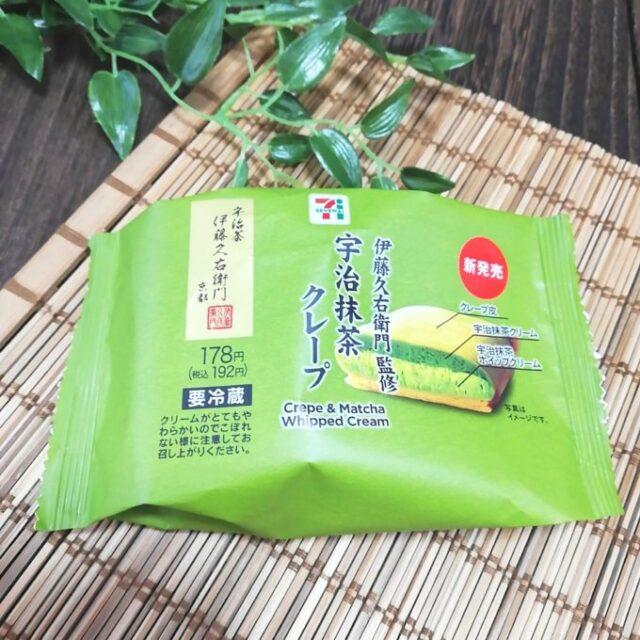 セブンイレブンの伊藤久右衛門監修宇治抹茶クレープのパッケージ