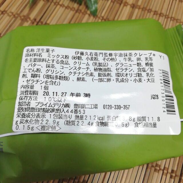 セブンイレブンの伊藤久右衛門監修宇治抹茶クレープのカロリー表示