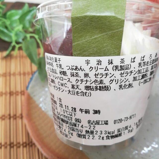 セブンイレブンの伊藤久右衛門監修の宇治抹茶ばばろあのカロリー表示
