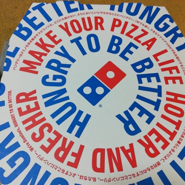 ドミノピザの水曜日クーポンで買ったピザの箱