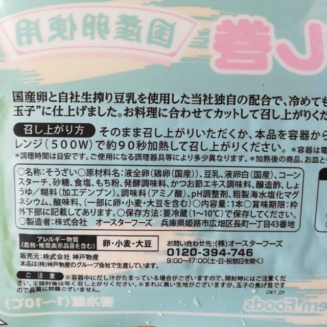 業務スーパーの卵焼き「京風だし巻」の成分表示