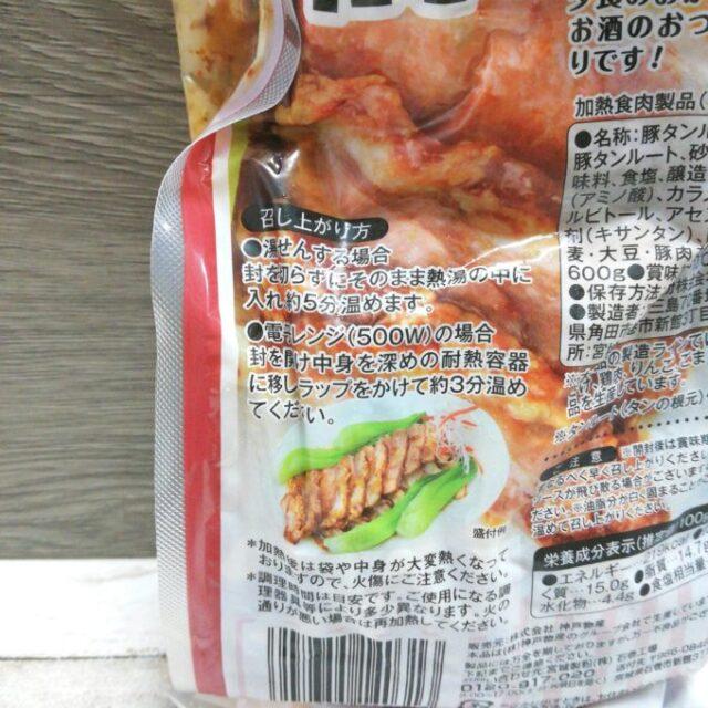 業務スーパーのやわらか煮豚の調理方法の説明