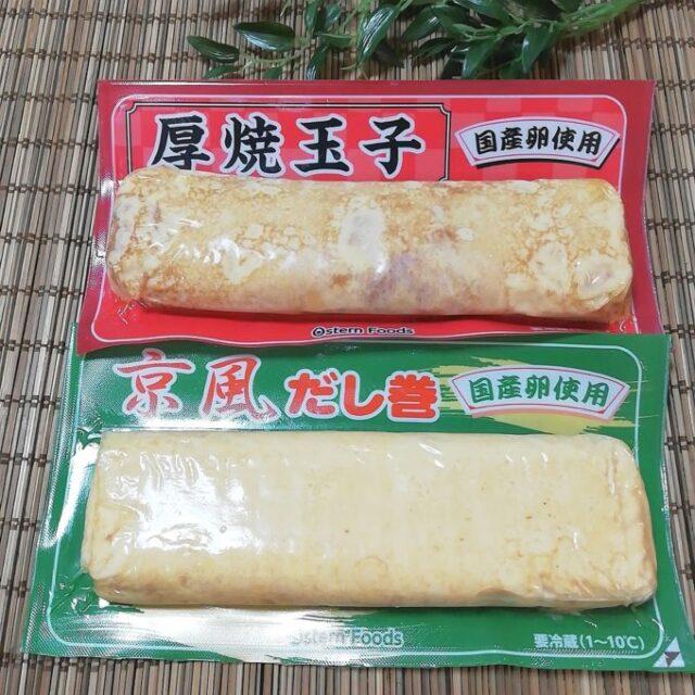 業務スーパーの卵焼き「厚焼玉子」「京風だし巻」のパッケージ