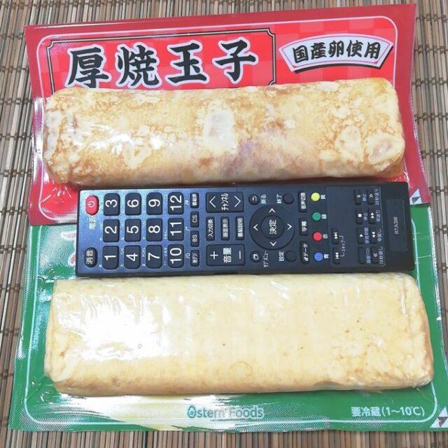 業務スーパーの卵焼き2種とテレビのリモコンを比較