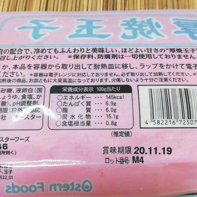 業務スーパーの卵焼き「厚焼玉子」のカロリー表示