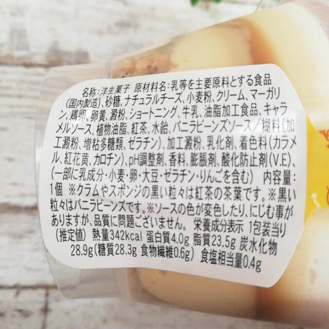 ファミマの紅茶の生チーズケーキのカロリー表示