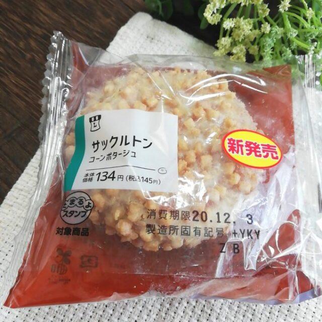 ローソンのパン「サックルトン」のパッケージ