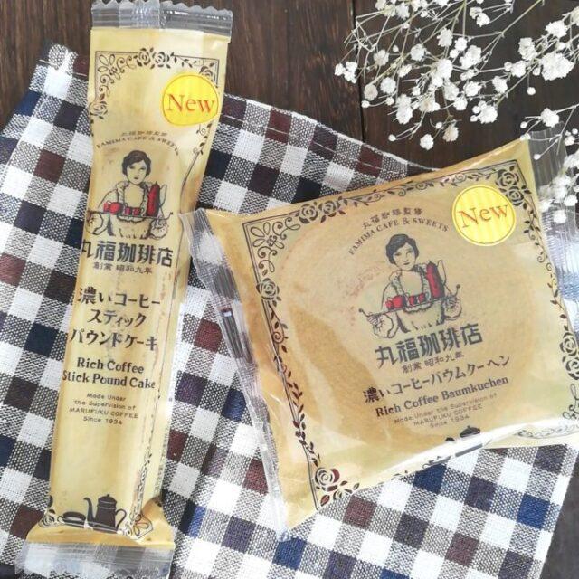ファミマと丸福珈琲店のコラボ焼き菓子2品のパッケージ
