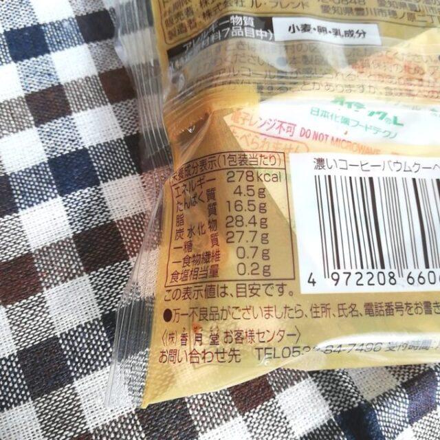 ファミマと丸福珈琲店のコラボ焼き菓子「濃いコーヒーバウムクーヘン」のカロリー表示