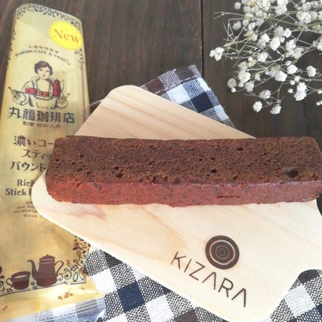 ファミマと丸福珈琲店のコラボ焼き菓子「濃いコーヒースティックパウンドケーキ」