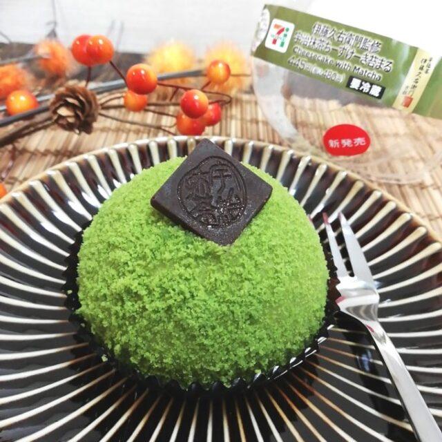 セブンイレブン×伊藤久右衛門のチーズケーキ「宇治抹茶ちーずけーき苔まる」とパッケージ