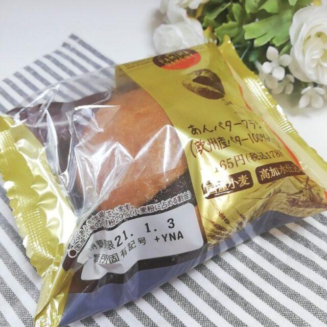 ファミマのあんバターフランスのパッケージ
