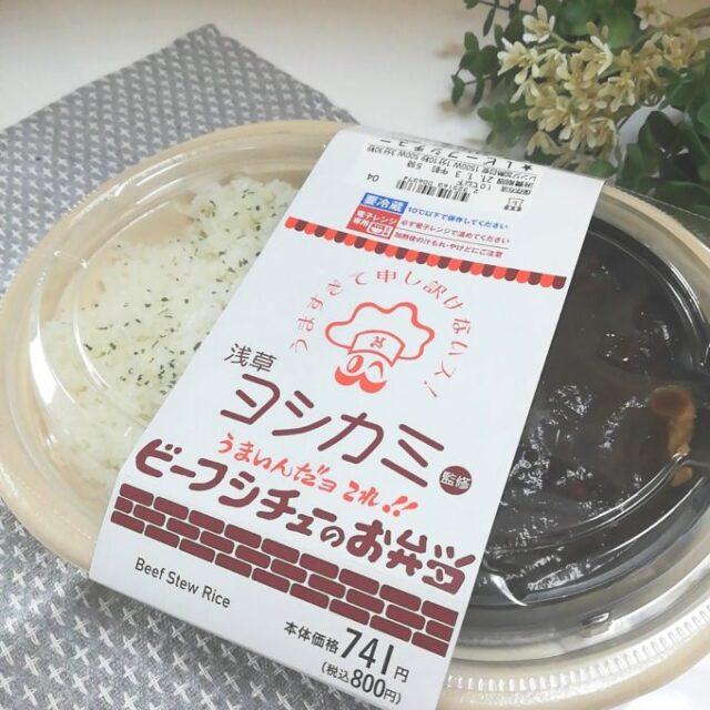 テレビでやってたコンビニ対決の「浅草ヨシカミ監修ビーフシチューのお弁当」