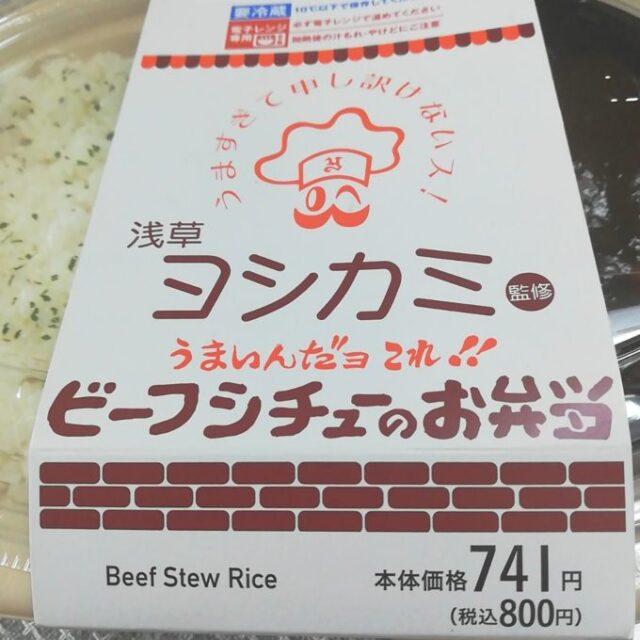 ローソンのヨシカミのビーフシチューのお弁当の商品名とロゴの書いた紙