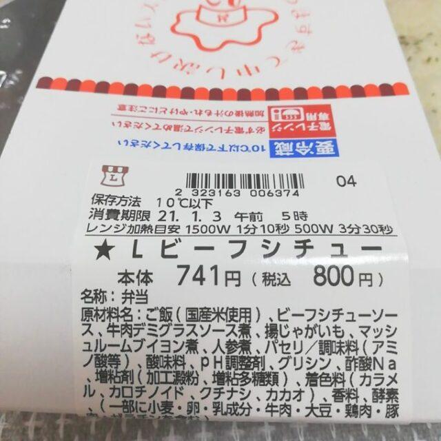 ローソン×ヨシカミのお弁当の温め方と原材料表示