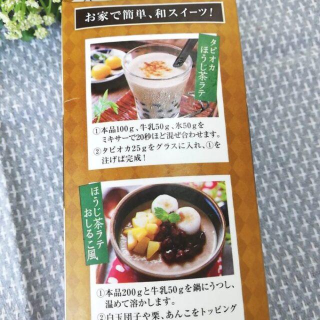 業務スーパーのほうじ茶ラテプリンのアレンジ例