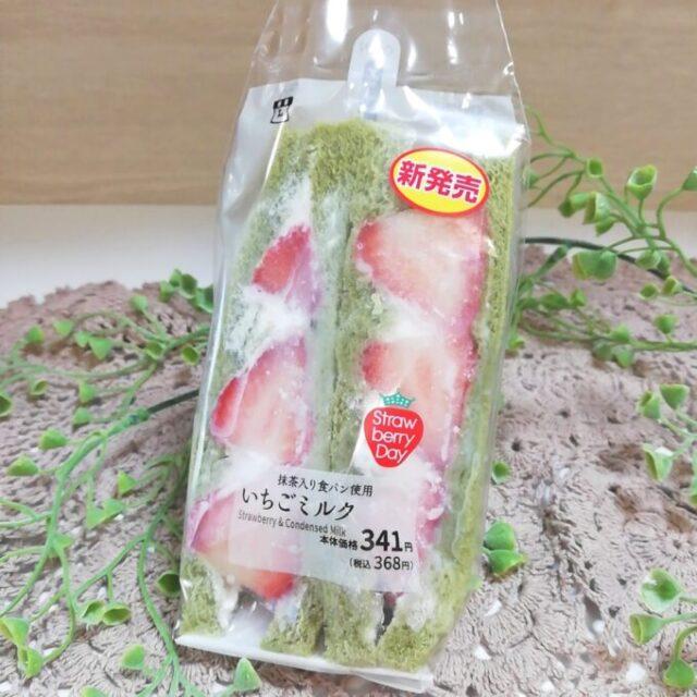 ローソンの抹茶入り食パン使用いちごミルク