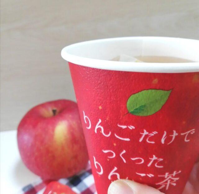ローソンのりんごだけでつくったりんご茶を実飲