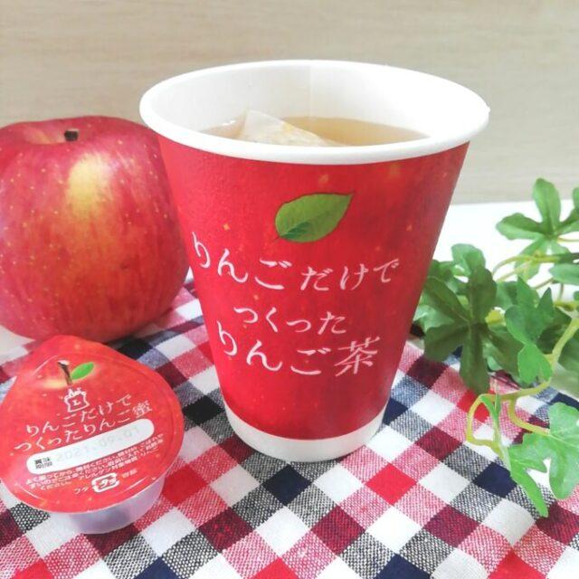 ローソンのりんごだけでつくったりんご茶とりんご蜜