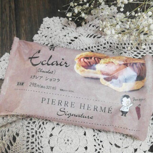 セブンイレブンのピエールエルメ「エクレア ショコラ」のパッケージ